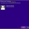 Як видалити пароль в windows