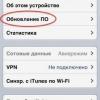 Як встановити ios 7 на iphone