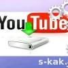 Як завантажити відео з youtube в google chrome, firefox або opera