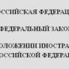 Як отримати посвідку на проживання в росії