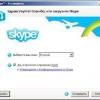 Як користуватися skype