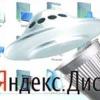 Як правильно видалити програму «Яндекс.Діск» з комп'ютера?