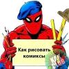 Як малювати комікси